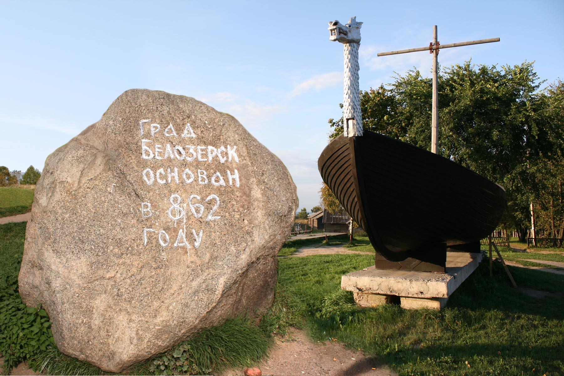 Белозерск, 862 год