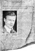 Джон Х. Уотсон