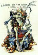 Виктор Петухов. Веселые иллюстрации к сказкам. Кащей Бессмертный