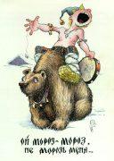 Виктор Петухов. Веселые иллюстрации к сказкам. Ой, мороз, мороз...