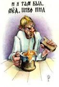 Виктор Петухов. Веселые иллюстрации к сказкам. И я там был, мед-пиво пил...