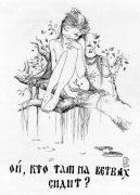 Виктор Петухов. Веселые иллюстрации к сказкам. Русалка