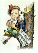 Виктор Петухов. Веселые иллюстрации к сказкам. Соловей-разбойник