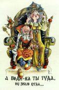 Виктор Петухов. Веселые иллюстрации к сказкам. Поди туда, не знаю куда