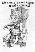 Виктор Петухов. Веселые иллюстрации к сказкам. Кто хлебал из моей чашки?..