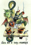 Виктор Петухов. Веселые иллюстрации к сказкам. Змей