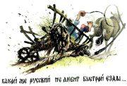 Виктор Петухов. Веселые иллюстрации к сказкам. Ездец