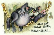 Виктор Петухов. Веселые иллюстрации к сказкам. Кот ученый...
