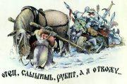 Виктор Петухов. Веселые иллюстрации к сказкам. Мужичок-с-ноготок