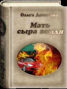 Твердая обложка книги «Мать сыра земля» (А6)