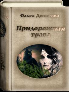 Твердая обложка книги «Придорожная трава» (А6)