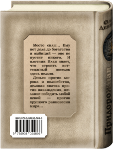 Твердая обложка книги «Придорожная трава» (А6). Задняя сторонка