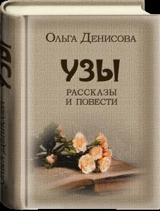 Твердая обложка книги «Узы» (А6)